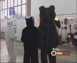 На выставке избили медведя (5.462 MB)