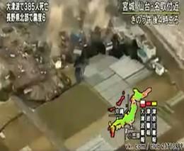 НЛО наблюдает за трагедией в Японии (3.688 MB)