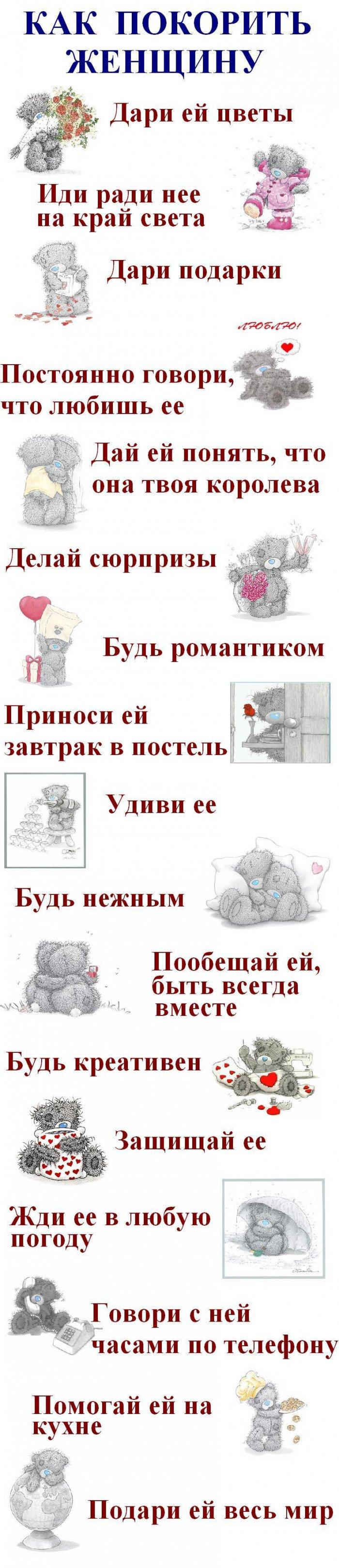 Как покорить женщину и мужчину (3 фото)