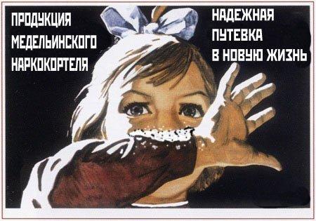 Фотожабы на старые агитплакаты (32 фото)