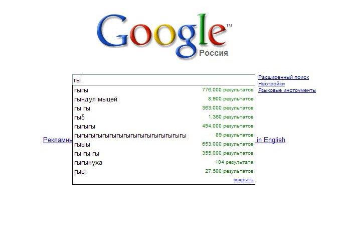 Гугль жжот! (18 фото)