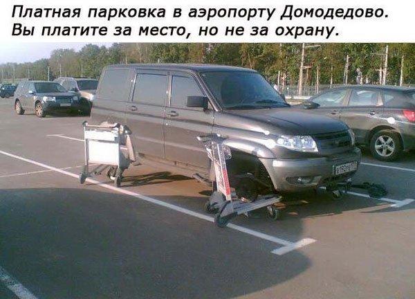 Про парковку (2 фото)