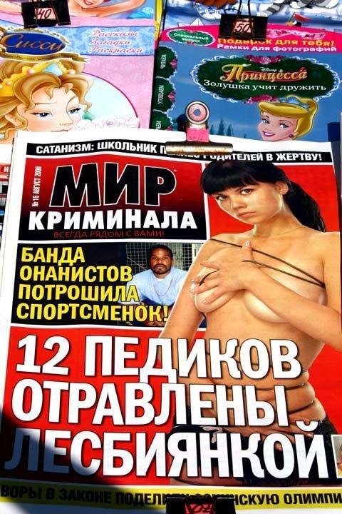Обложки одного журнала (8 фото)
