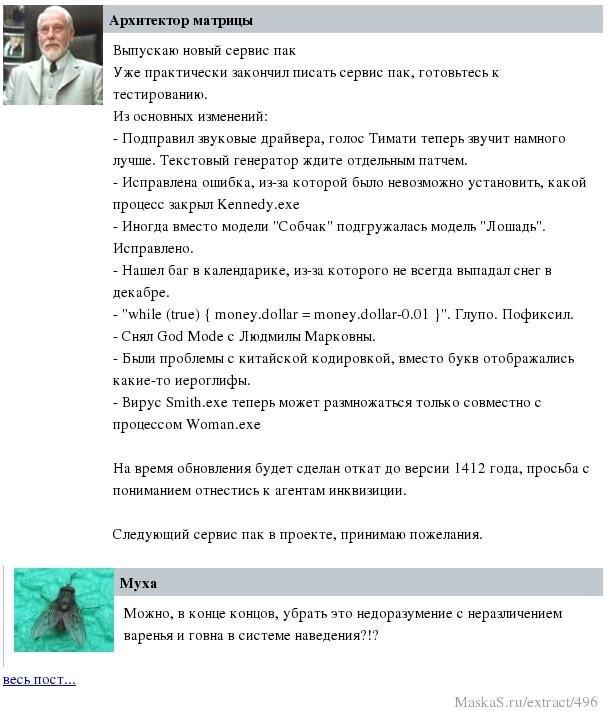Знаменитости общаются в ЖЖ (11 фото)