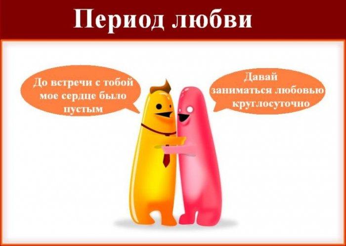 Про отношения (8 фото)