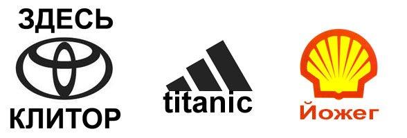 Зажабили известные логотипы (69 фото)