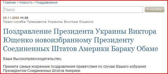 Ющенко поздравил Обаму с избранием (3 фото)