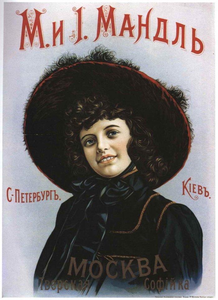 Реклама времен царской России (14 фото)