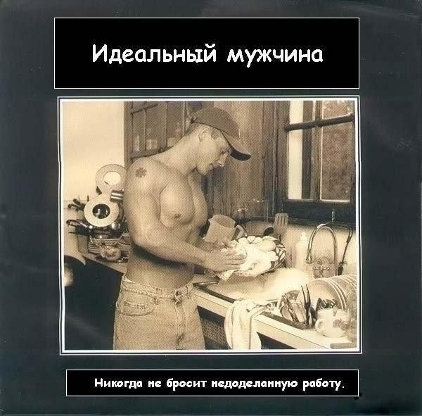 Идеальный мужчина (6 фото)