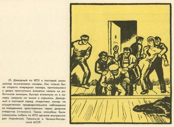 Как убегают из тюрем (9 фото)