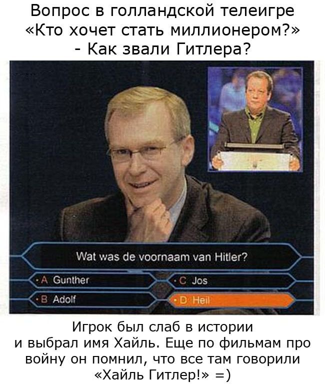Вопрос на миллион!:-) (2 фото)