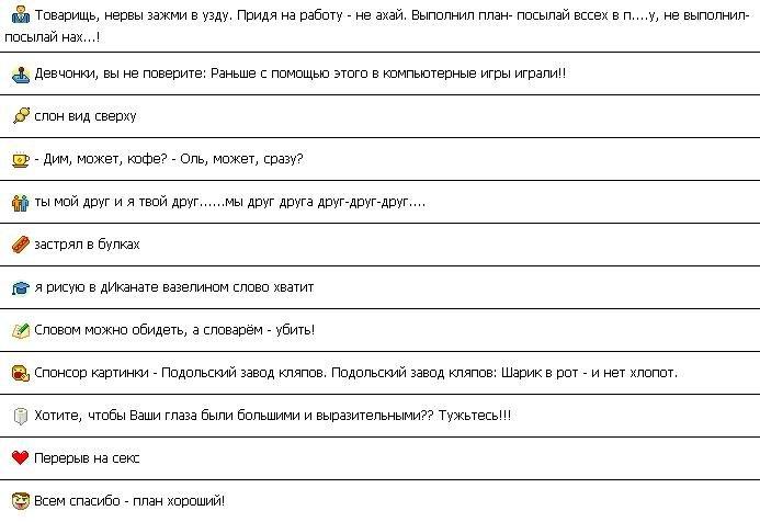 Прикольные статусы в аське (12 фото)