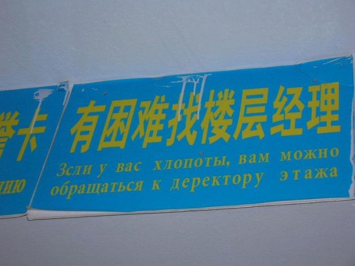 Русский язык в Китае:-) (39 фото)