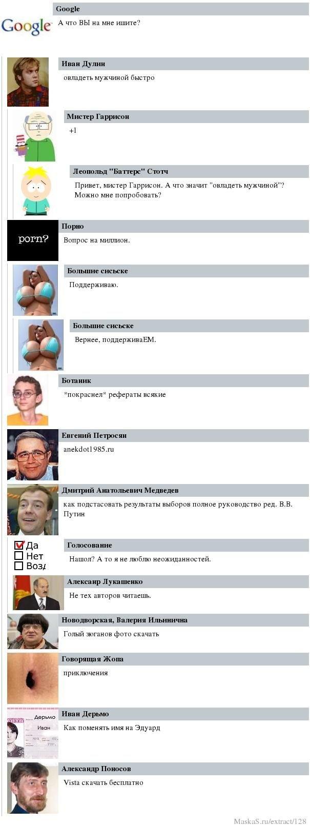 Знаменитости общаются в ЖЖ (10 фото)
