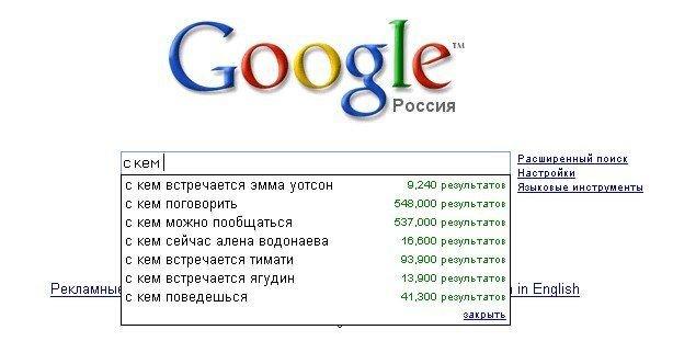 Поисковые запросы в Гугле (18 фото)
