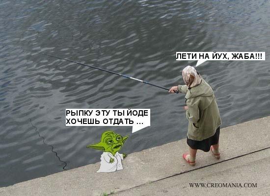 Фотожаба на бабку-рыбака:-) (42 фото)
