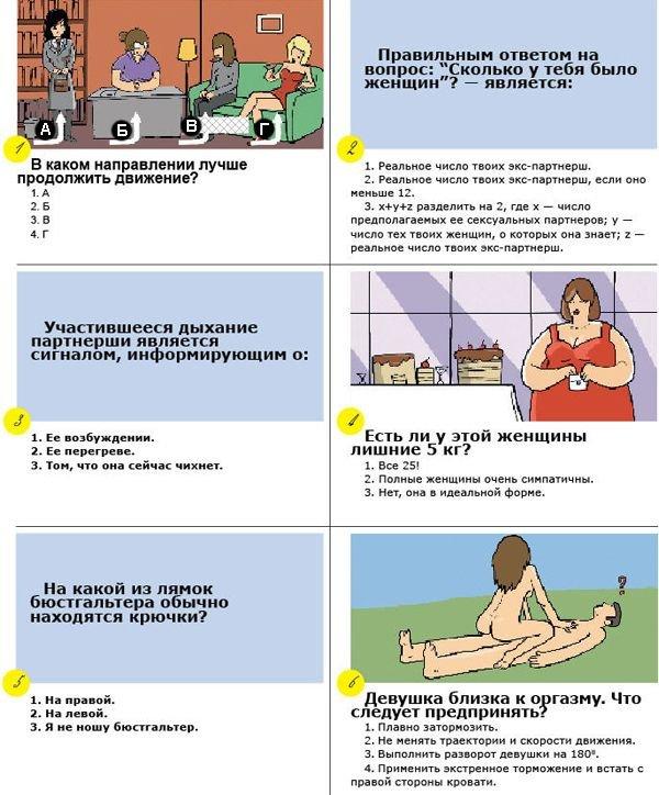 Экзаменационные билеты на право управления девушками:-) (5 фото)