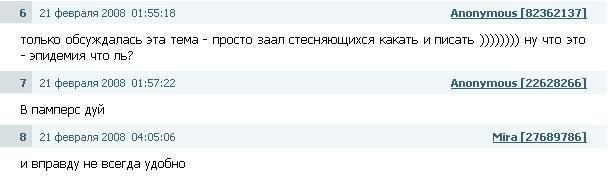 Девки жгут! Тема с форума от стеснении какать:-) (7 фото)