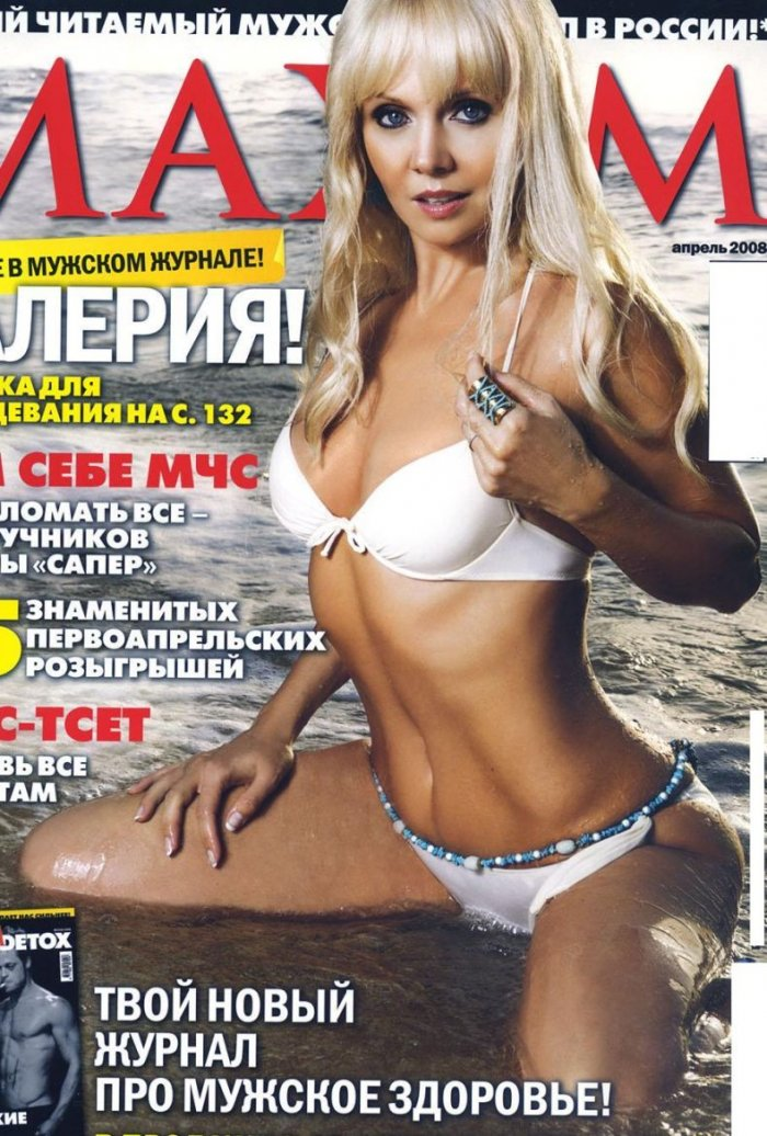 Валерия в журнале