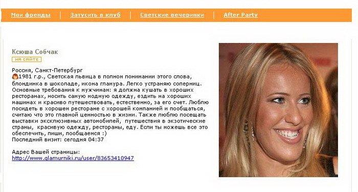 Гламурники. ру - очередная пародия на одноклассников (5 фото)