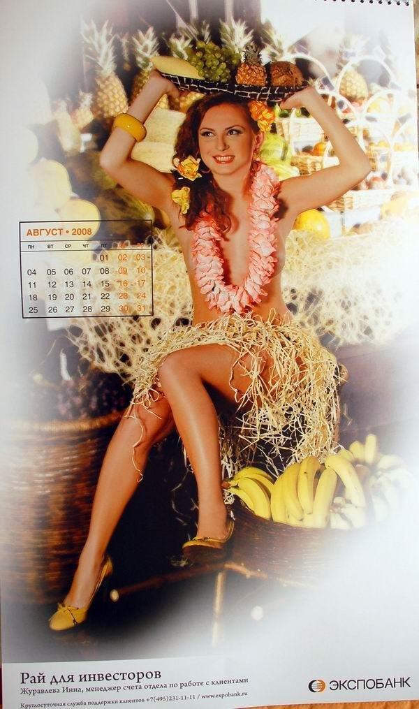 Календарь на 2008 год от Экспобанка (12 фото)