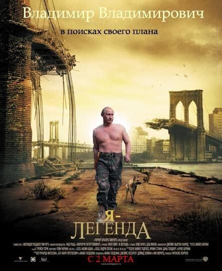 Фотожабы на Путина и Медведева (10 фото)