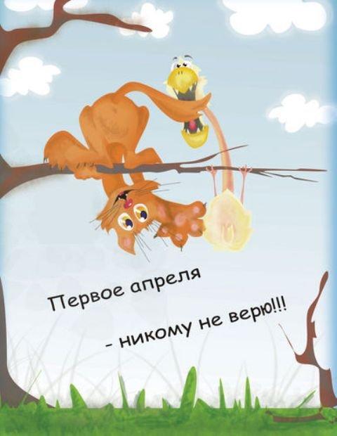 С 1 АПРЕЛЯ!!! (16 фото)