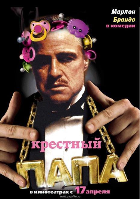Фотожаба на комедию Реальный папа (11 фото)