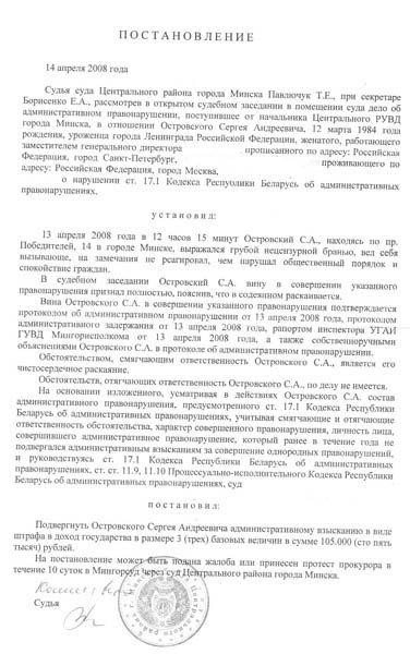 Минское ГАИ снова беспределит (10 фото + текст)