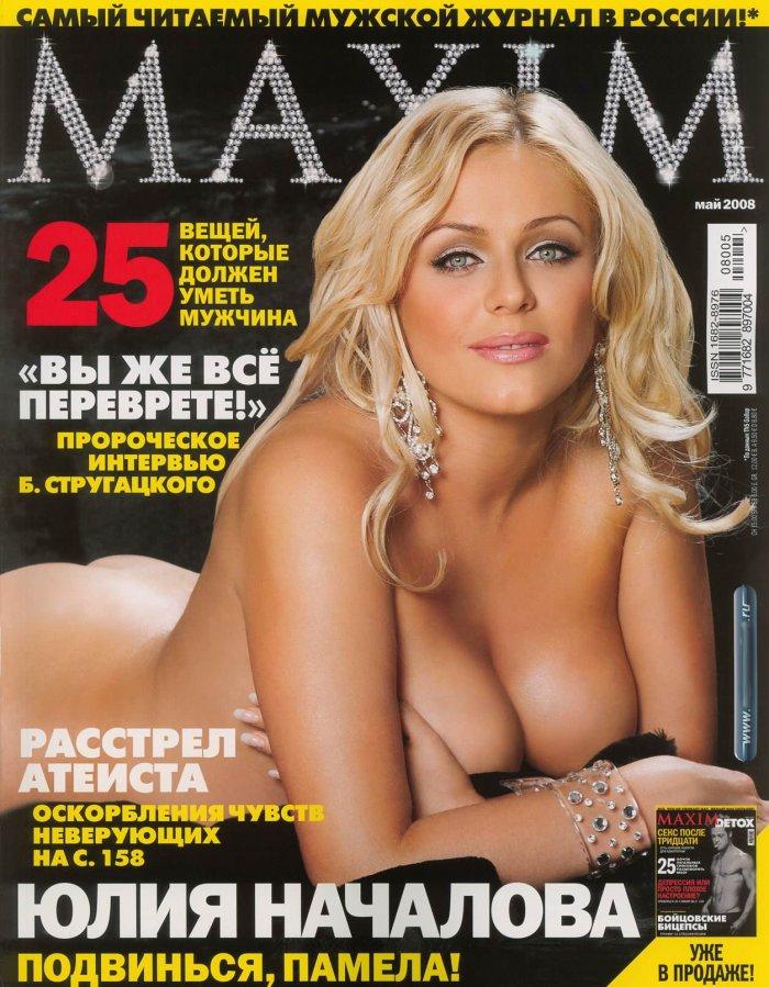 Юлия Началова в MAXIM за май (6 фото)