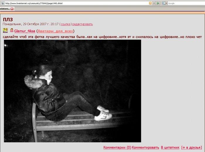 Измените фотку:-) (35 фото)