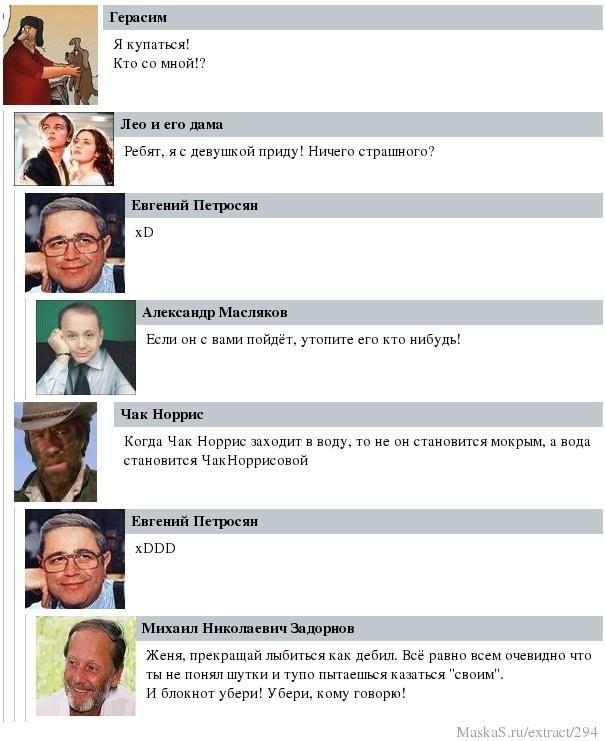 Знаменитости общаются в ЖЖ (9 фото)