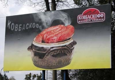 Подборка прикольной рекламы (99 фото)