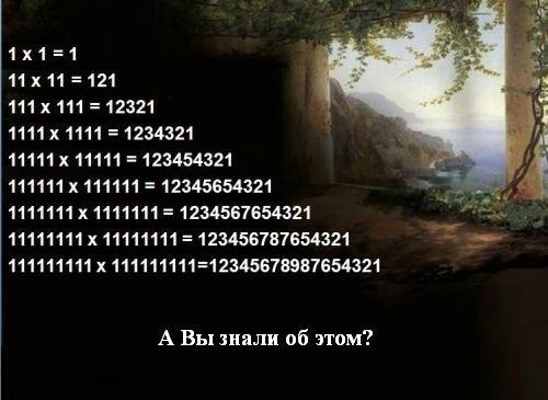 Чудеса математики (4 фото)