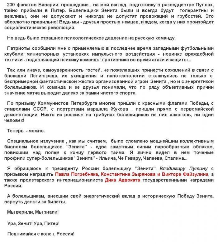 Лидер питерских коммунистов отжог:-) (2 фото)