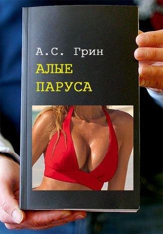 Популярные книги с новыми обложками (42 фото)