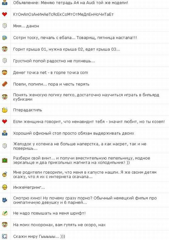 Новые прикольные статусы для аськи! (7 фото)