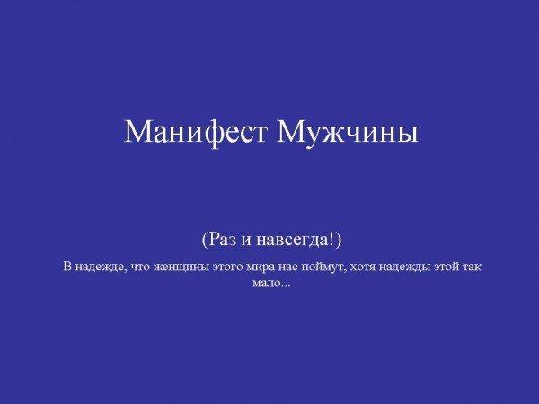Манифест мужчины! (26 фото)
