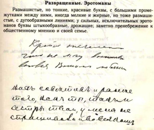 Как определить ненормального человека по подчерку (9 фото)