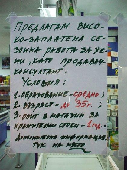 Подборка прикольных объявлений (55 фото)