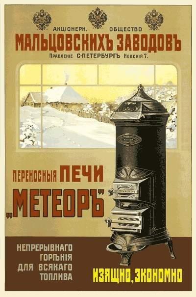Реклама начала 20-го века (15 фото)