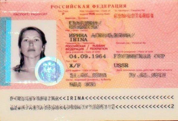 Как могут отжабить ваш паспорт (7 фото)