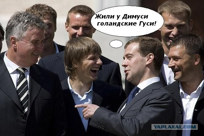 Фотожаба на Медведева с футболистами (55 фото)