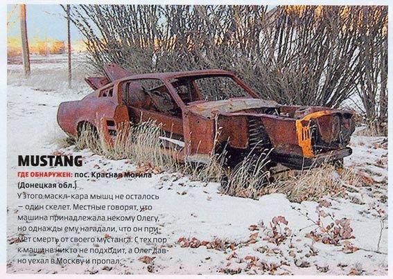 Суперкары, гниющие на просторах России (10 фото)