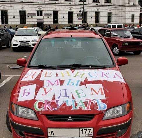 Автоприколы на дорогах России (22 фото)