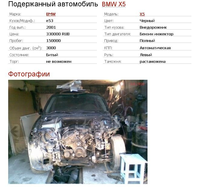 Необычное объявление о продаже автомобиля:) (3 фото)