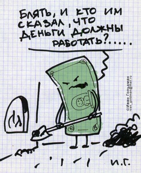 Классные карикатуры