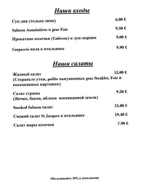 Меню в одном из ресторанов Андорры (5 фото)