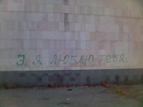 Уличные надписи (15 фото)