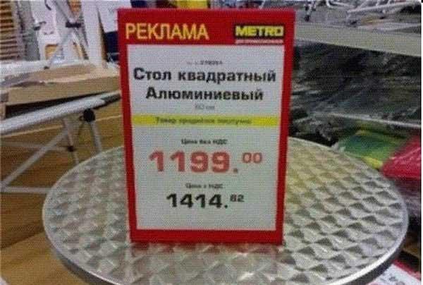 Подборка смешых ценников